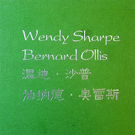 Title: Wendy Sharpe and Bernard Ollis. By: Ginger Li, Published 2016 Shanghai, China ISBN 978-0-9805816-5-2